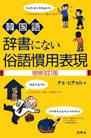 【中古】 韓国語 辞書にない俗語慣用表現 /チョヒチョル【著】 【中古】afb