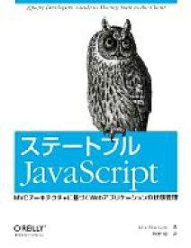 【中古】 ステートフルJavaScript MVCアーキテクチャに基づくWebアプリケーションの状態管理 /アレックスマッカウ【著】,牧野聡【訳】 【中古】afb