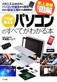 【中古】 史上最強カラー図解 プロが教えるパソコンのすべてがわかる本 /平澤茂一【監修】 【中古】afb