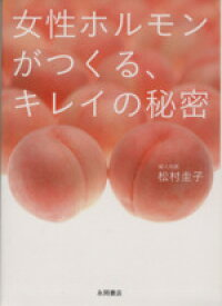 【中古】 女性ホルモンがつくる、キレイの秘密 /松村圭子(著者) 【中古】afb