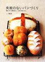 【中古】 少ないイーストで、失敗のないパンづくり /幸栄【著】 【中古】afb
