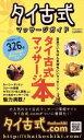 【中古】 タイ古式マッサージガイド /健康・家庭医学(その他) 【中古】afb