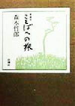 【中古】 ことばへの旅 愛蔵版 /森本哲郎(著者) 【中古】afb