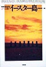 【中古】 イースター島 写真でわかる謎への旅 写真でわかる謎への旅/柳谷杞一郎(著者) 【中古】afb