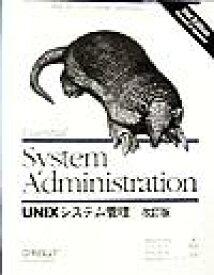 【中古】 UNIXシステム管理 /AEleenFrisch(著者),谷川哲司(訳者),黒岩真吾(訳者) 【中古】afb