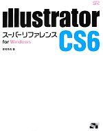【中古】 Illustrator CS6スーパーリファレンスfor Windows /井村克也【著】 【中古】afb
