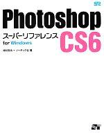 【中古】 Photoshop CS6スーパーリファレンス for Windows /井村克也,ソーテック社【著】 【中古】afb