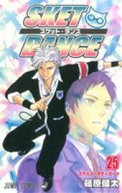 【中古】 SKET DANCE(25) ジャンプC/篠原健太(著者) 【中古】afb