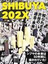 【中古】 SHIBUYA 202X 知られざる渋谷の過去・未来 /ケンプラッツ【編】 【中古】afb