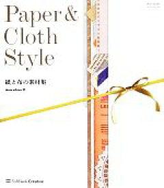 【中古】 Paper&Cloth Style 紙と布の素材集 /ドゥザーブル【著】 【中古】afb