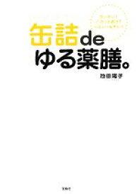 【中古】 缶詰deゆる薬膳。 カンタン!パカッとあけてヘルシー&キレイ /池田陽子【著】 【中古】afb