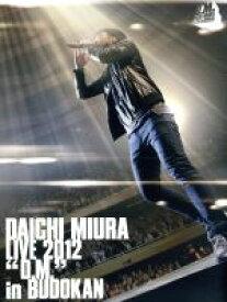 【中古】 DAICHI MIURA LIVE 2012「D.M.」in BUDOKAN(初回限定版) /三浦大知 【中古】afb