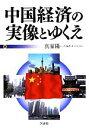 【中古】 中国経済の実像とゆくえ /真家陽一【編著】 【中古】afb
