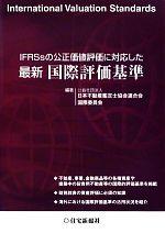 【中古】 IFRSsの公正価値評価に対応した最新国際評価基準 /日本不動産鑑定士協会連合会国際委員会【編著】 【中古】afb