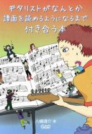 【中古】 ギタリストがなんとか譜面を読めるようになるまで付き合う本 /八幡謙介(著者) 【中古】afb