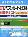 【中古】 ITパスポート試験 対策テキスト CBT試験対応 平成24‐25年度版 /富士通エフ・オー・エム(著者) 【中古】afb