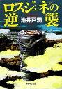 【中古】 ロスジェネの逆襲 /池井戸潤【著】 【中古】afb