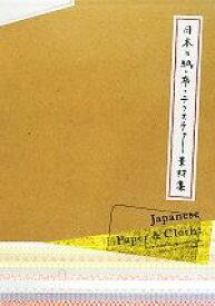【中古】 日本の紙・布・テクスチャー素材集 /情報・通信・コンピュータ 【中古】afb