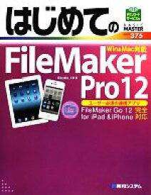 【中古】 はじめてのFileMaker Pro12 BASIC MASTER SERIES375/Studioノマド【著】 【中古】afb