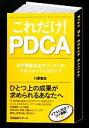 【中古】 これだけ!PDCA 必ず結果を出すリーダーのマネジメント4ステップ /川原慎也【著】 【中古】afb