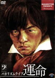 【中古】 バカリズムライブ 運命 /バカリズム 【中古】afb