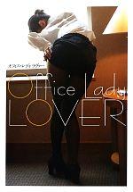 【中古】 Office Lady LOVER /アスペクト【編】 【中古】afb