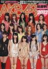 【中古】 AKB48総選挙!水着サプライズ発表(2012) AKB48スペシャルムック/芸術・芸能・エンタメ・アート(その他) 【中古】afb