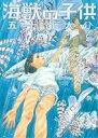 【中古】 海獣の子供(5) IKKI C/五十嵐大介(著者) 【中古】afb