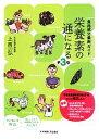 【中古】 栄養素の通になる 第3版 食品成分最新ガイド /上西一弘【著】 【中古】afb
