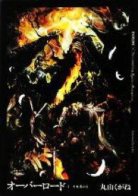 【中古】 オーバーロード(1) 不死者の王 /丸山くがね(著者),so−bin(その他) 【中古】afb