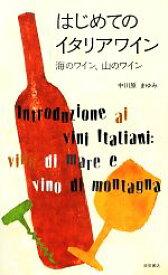 【中古】 はじめてのイタリアワイン 海のワイン、山のワイン /中川原まゆみ【著】 【中古】afb
