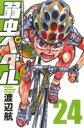 【中古】 弱虫ペダル(24) 少年チャンピオンC/渡辺航(著者) 【中古】afb
