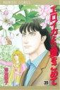 【中古】 エロイカより愛をこめて(39) プリンセスC/青池保子(著者) 【中古】afb