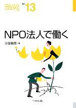 【中古】 NPO法人で働く なるにはBOOKS13/小堂敏郎【著】 【中古】afb