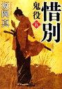 【中古】 惜別 鬼役 五 光文社時代小説文庫/坂岡真【著】 【中古】afb