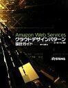 【中古】 Amazon Web Servicesクラウドデザインパターン設計ガイド /玉川憲,片山暁雄,鈴木宏康【著】 【中古】afb