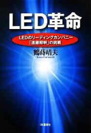 【中古】 LED革命 LEDのリーディングカンパニー「遠藤照明」の挑戦 /鶴蒔靖夫【著】 【中古】afb
