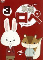 【中古】 紙兎ロペ3 /内山勇士(監督、脚本、キャラクターデザイン) 【中古】afb