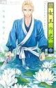 【中古】 女王の花(六) フラワーCベツコミ/和泉かねよし(著者) 【中古】afb
