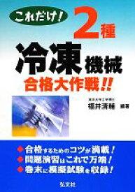【中古】 これだけ!2種冷凍機械合格大作戦!! /福井清輔【編著】 【中古】afb