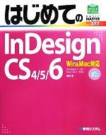 【中古】 はじめてのInDesign CS4/5/6 Win&Mac対応 BASIC MASTER SERIES377/羽石相【著】 【中古】afb