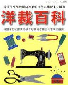 【中古】 洋裁百科 レディブティックシリーズ3470/ブティック社(その他) 【中古】afb