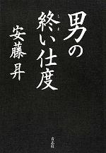 【中古】 男の終い仕度 /安藤昇【著】 【中古】afb