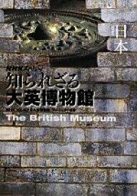 【中古】 NHKスペシャル 知られざる大英博物館 日本 NHKスペシャル /NHK「知られざる大英博物館」プロジェクト【編著】 【中古】afb