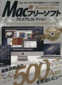 【中古】 Mountain Lion対応 Macフリーソフトプレミアムコレクション EIWA MOOK/情報・通信・コンピュータ(その他) 【中古】afb