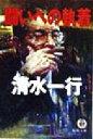 【中古】 闘いへの執着 徳間文庫/清水一行(著者) 【中古】afb