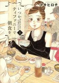 【中古】 いつかティファニーで朝食を(1) バンチC/マキヒロチ(著者) 【中古】afb