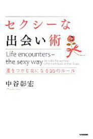 【中古】 セクシーな出会い術 運をつかむ女になる55のルール /中谷彰宏【著】 【中古】afb