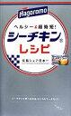 【中古】 シーチキンレシピ ミニCookシリーズ /はごろもフーズ【監修】 【中古】afb