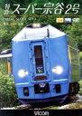 【中古】 特急スーパー宗谷2号 稚内〜札幌 /(鉄道) 【中古】afb